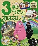3歳のうたとおはなし (えほん百科シリーズ)