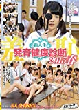 羞恥 新入生発育健康診断2015春 [DVD]