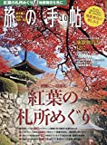 旅の手帖 2018年 10 月号 [雑誌]