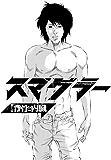SMUGGLER 殺し屋 背骨と内臓 (アフタヌーンコミックス)