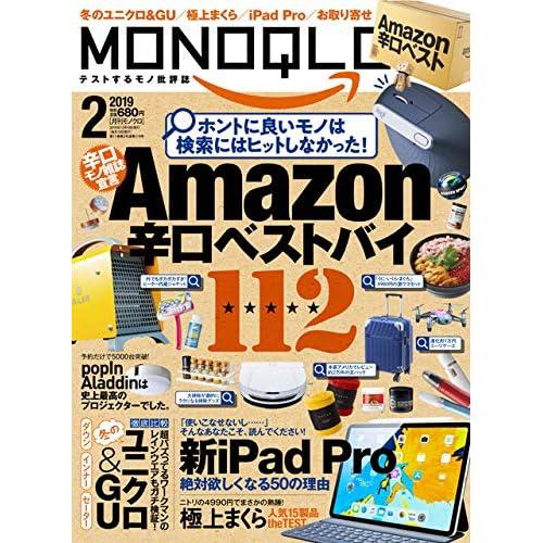 MONOQLO 表紙画像