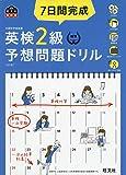 【CD2枚付】7日間完成 英検2級 予想問題ドリル 5訂版 (旺文社英検書)