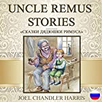Uncle Remus Stories [Russian Edition] | Joel Chandler Harris