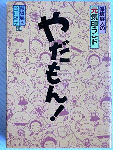 Promising Land of Hosaka Exhibition human - Yadamon! (1987) ISBN: 4098400251 [Japanese Import]