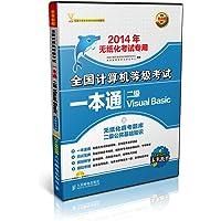 未来教育·(2014年)全国计算机等级考试一本通:2级VB(无纸化考试专用)(附光盘)