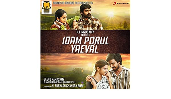 Atthuvaana Kaatukku by Yuvan Shankar Raja on Amazon Music