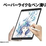 「PCフィルター専門工房」iPad 9.7用 ペーパーライク フィルム 貼り付け失敗無料交換 紙のような描き心地 反射低減 アンチグレア 保護フィルム(iPad 9.7)