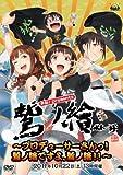 Takeshi Washizaki, Eriko Nakamura, Azumi Asakura, Hiromi Hirata - Seishun! Presents Washi No E - Producer-San! Washi No E Desuyo, Washi No E!! - DVD [Japan DVD] ZMBH-7652