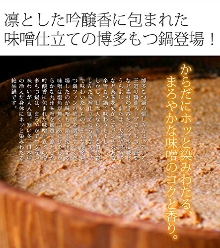 博多もつ鍋セットまぼろしの味噌仕立て(国産牛もつ300g)(2~3人前)(現代の名工伝承味噌仕立てスープちゃんぽん麺九州産鷹の爪九州産ゆず胡椒)(ギフト、贈り物に)