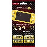 (Switch Lite用)液晶画面フィルム 極 - Switch Lite