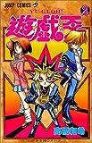 遊・戯・王 2 (ジャンプコミックス)