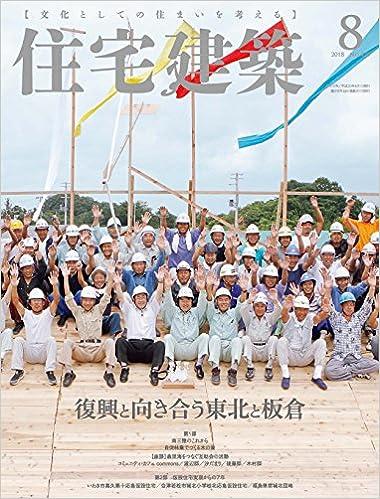 Jutakukenchiku 2018-08 (住宅建築 2018年08月号)