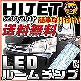 ハイゼット ジャンボ LEDルームランプ HIJET S200 S201p【保証期間6ヶ月】