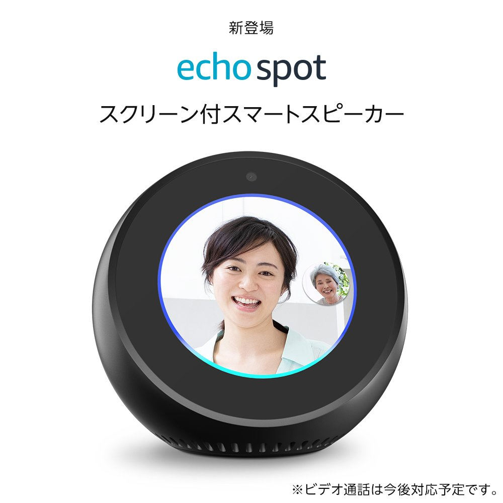 amazon_echospot_イメージ