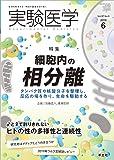 実験医学 2019年6月 Vol.37 No.9 細胞内の相分離〜タンパク質や核酸分子を整理し、反応の場を作り、生命を駆動する