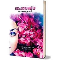 Hydrangea Novel
