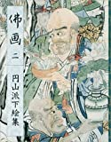 仏画〈2〉円山派下絵集