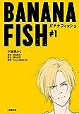 BANANA FISH (#1) (小学館文庫キャラブン!)