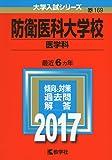 防衛医科大学校(医学科) (2017年版大学入試シリーズ)