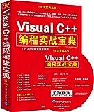 开发宝典丛书:Visual C++编程实战宝典(附光盘)