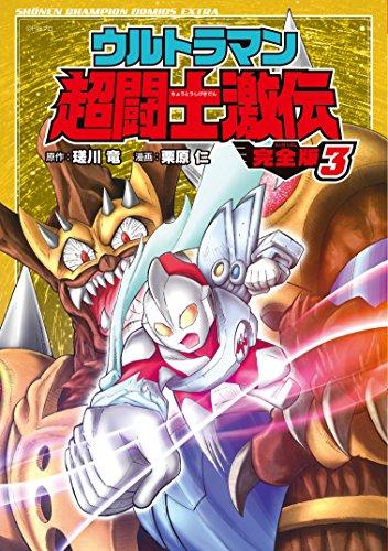 ウルトラマン超闘士激伝完全版 3 (少年チャンピオン・コミックスエクストラ)