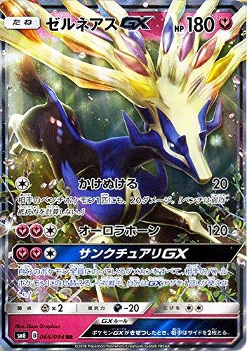 [해외] 포켓몬 카드 게임SM/제르네아스GX(RR)/금단 빛
