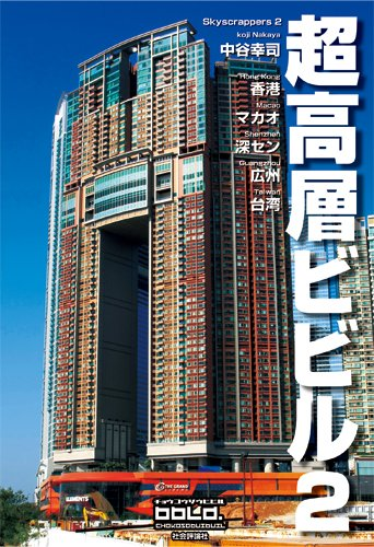 超高層ビビル〈2〉香港・マカオ・深セン・広州・台湾 (Skyscrappers Vol 2)