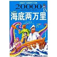 影响孩子一生的世界十大名著:海底两万里(拼音版)