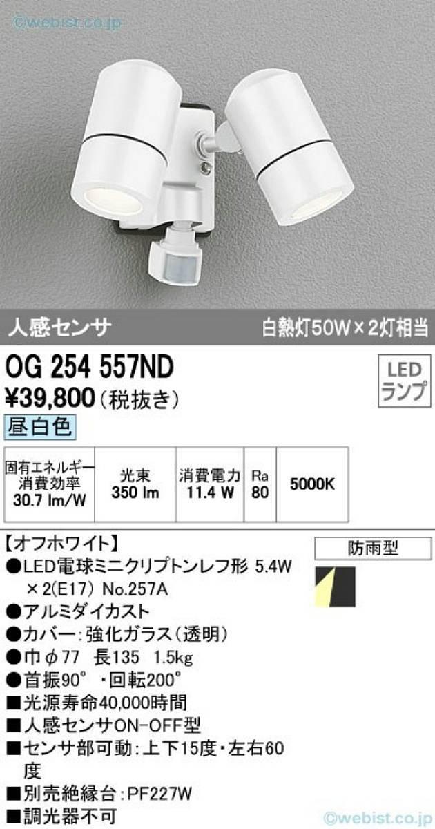 オーデリック OG254557ND 屋外灯 スポットライト 人感センサー LED B073XBXQY2 18050