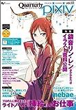 Amazon.co.jp: Quarterly pixiv vol.03 (エンターブレインムック): 本