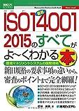 図解入門ビジネス最新ISO14001 2015のすべてがよ~くわかる本 (How-nual図解入門ビジネス)