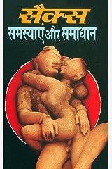 सैक्स समस्याएं और समाधान - सैक्स संबंधी रोग और उनका इलाज : Sex Samasya Aur Samadhan (Hindi Edition) Kindle Edition