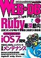 WEB+DB PRESS Vol.79