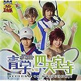 ミュージカル「テニスの王子様」青学vs四天宝寺