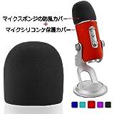 SUNMON Blue Yeti専用 マイクスポンジの防風カバー ― 専用マイクシリコンケース保護カバー、 Blue Yeti/Blue Yeti Pro、ポップガード、ポップブロッカー(レッド)
