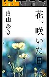 花、咲いた日に (STORYTELLERBOOKS)