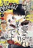 プレミアCheese! 2020年 02 月号 [雑誌]: Cheese!(チーズ) 増刊