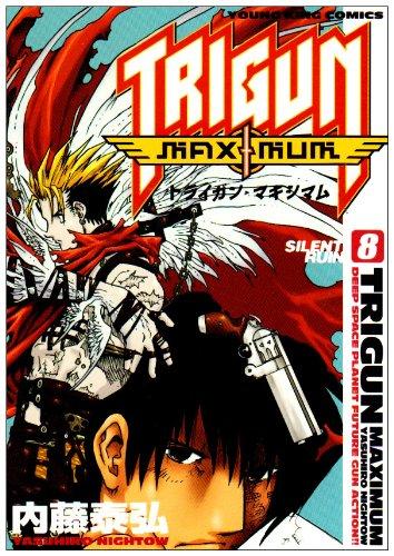 トライガン・マキシマム 8 (ヤングキングコミックス)