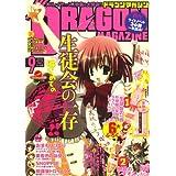 DRAGON MAGAZINE (ドラゴンマガジン) 2008年 09月号 [雑誌]