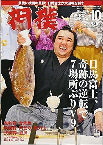 相撲 2017年 10 月号 [雑誌]    ...