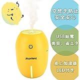 加湿器 空気清浄機 卓上加湿器 超音波加湿器 レモン型 LED付き ディフューザー  空焚き防止 乾燥対策