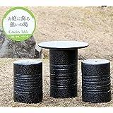 信楽焼 14号黒スパタ テーブルセット ガーデンテーブル テーブル セット 信楽焼き 陶器 オシャレ te-0034 (黒)