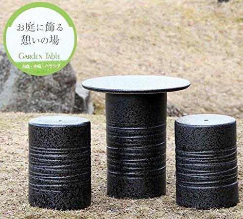 信楽焼 14号黒スパタ テーブルセット ガーデンテーブル テーブル セット 信楽焼き 陶器 オシャレ te-0034 (黒) B06XT8BZM1  黒