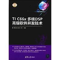 TI C66x多核DSP高级软件开发技术