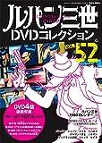 ルパン三世DVDコレクション52号 2017年1月24日号【雑誌】