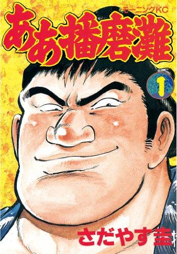 ああ播磨灘(1) (モーニングコミックス)