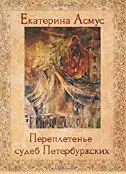 St. Petersburg. Interweaving of fates (Russian Edition)