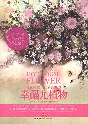 Hot House Flower and the Nine Plants of Desire(chinese Edition)
