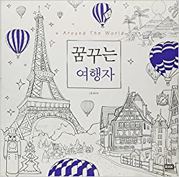 AROUND THE WORLD Anti Stress Coloring Book Korean Wang In Hee 9788925556109 Amazon Books