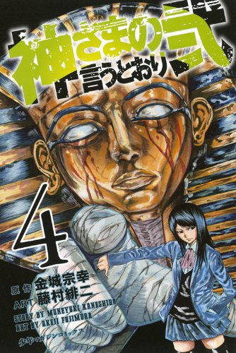 神さまの言うとおり弐(4) (講談社コミックス)